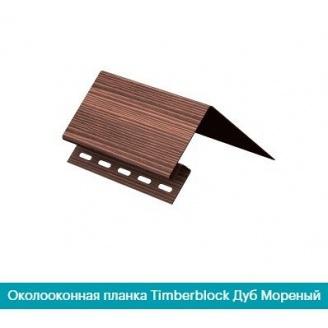 Околооконный профиль U-Plast TIMBERBLOCK дуб морёный 3,05х0,075х0,138м