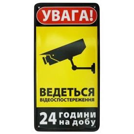 Металева Табличка Це Добрий Знак Ведеться відеоспостереження 15 × 30 см (2-2/0002)