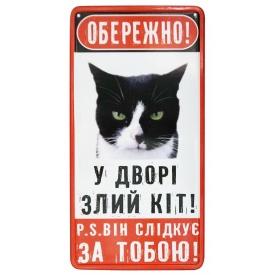 Металева Табличка Це Добрий Знак Злий кіт 15 × 30 см (2-3-0049)