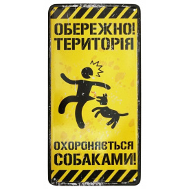 Металева Табличка Це Добрий Знак Територія охороняється собаками! 15х30 см (2-3-0028)