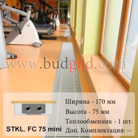 Внутрипольный конвектор STKL FC 75 mini 1000 мм