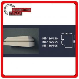 Капітель FASTROCK КП-001/305 305 см