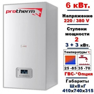 Котел электрический настенный Protherm Ray Скат 6KE/14 6 кВт