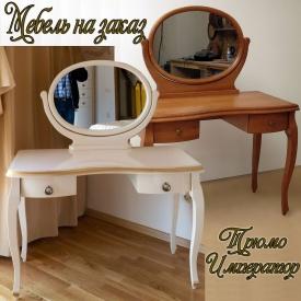 Туалетний стіл-трюмо з дзеркалом Імператор з ясена