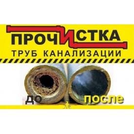 Чисткa каналізації ручним способом