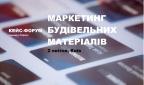 Кейс-форум Маркетинг Будівельних Матеріалів