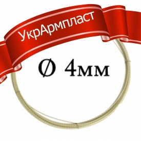 Композитная арматура 4 мм УкрАрмпласт