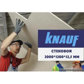 Гіпсокартон вологостійкий Knauf 12,5х2000х1200 мм