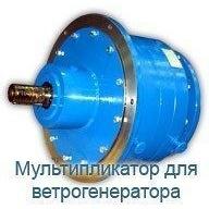 Мультипликатор для ветрогенератора 100 кВт