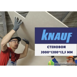 Гипсокартон влагостойкий Knauf 12,5х2000х1200 мм