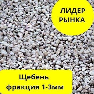 Щебень гранитный 1-3 мм мытый