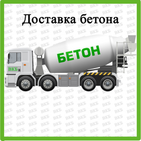 Бетон В7,5 Р3 F50 М100