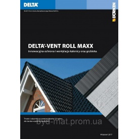 Коньковая лента DELTA-VENT ROLL MAXX 5 м