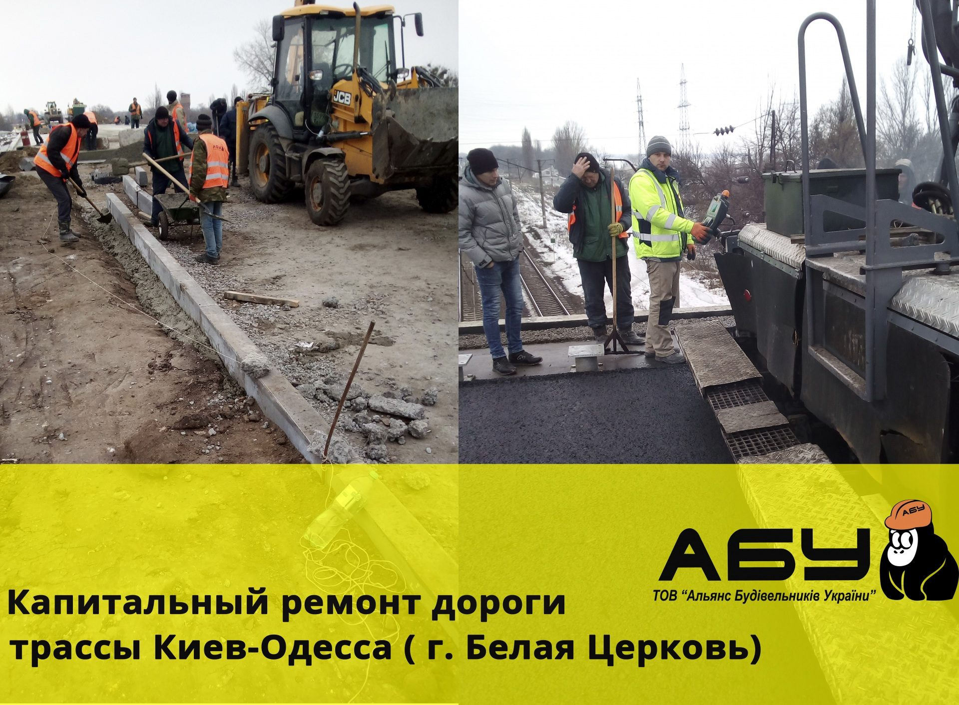 Капітальний ремонт дороги Київ-Одеса (м. Біла Церква)