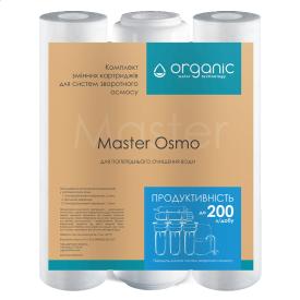 Комплект змінних картриджів Organic Master Osmo