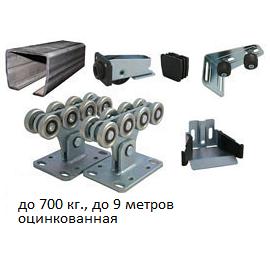 Комплект фурнитуры для откатных ворот ALUTECH SGN.02 (до 700 КГ)