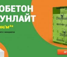 Газоблок Стоунлайт по 1320 грн за куб