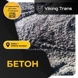 Бетон Р3 10-15 см