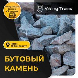 Бутовый камень фракции 150-350 мм 1 т