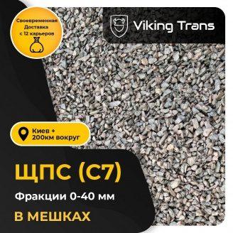 Щебеночно-песчаная смесь 0-40 мм С7 50 кг