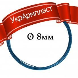 8 мм стеклоластиковая арматура УкрАрмпласт