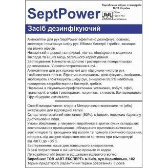 Копия - Антисептик для рук (дезинфицирующее средство) SeptPower 0,5 л.