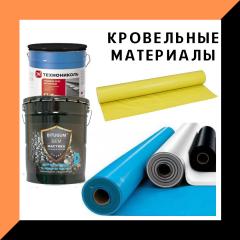 Кровельные материалы (изоляционные пленки, мембраны, битумные мастики)