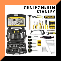 Инструменты STANLEY