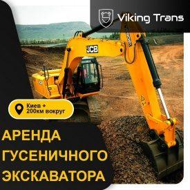 Аренда гусеничного экскаватора VOLVO 210