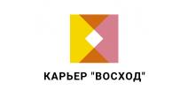 """КАРЬЕР """"ВОСХОД"""""""