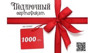 Подарунковий сертифікат на терморегулятор!