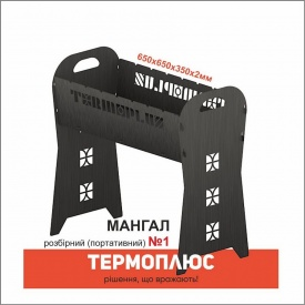 Мангал розбірний портативний №1 ТЕРМОПЛЮС метал 2 мм 650x650x350 мм