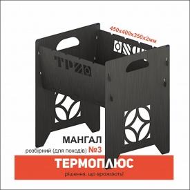 Мангал розбірний портативний №3 ТЕРМОПЛЮС метал 2 мм 450x400x350 мм