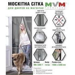 Москітна сітка для дверей на магнітах MVM 1200х2000 мм