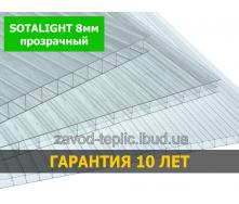 Стільниковий полікарбонат 8 мм SOTALIGHT прозорий