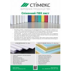 Вспененный ПВХ лист Стимекс ST-LiDer Киев