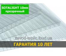 Стільниковий полікарбонат 10 мм SOTALIGHT прозорий