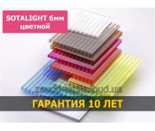 Стільниковий полікарбонат 6 мм SOTALIGHT кольоровий
