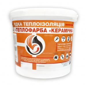 Жидкая теплоизоляция Теплофарба Керамічна УкрТеплоКерамік 5л