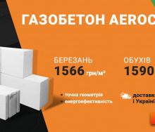 Нові ціни на газобетон Aeroc
