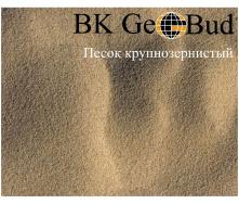 Будівельний пісок крупнозернистий