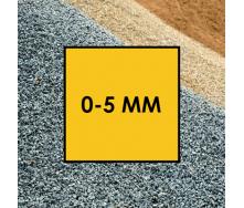 Відсів будівельний 0-5 мм навалом