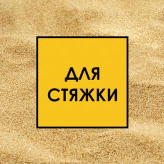 Пісок для стяжки 1,3 мм