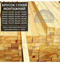 Брусок дерев`яний сухий монтажний калібрований і струганий сосна 50-70 мм