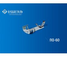 Підвіс овальний для профілю CD-60 (S-0,8)