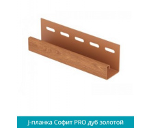 J планка J-trim U-Plast TIMBERBLOCK софит PRO дуб золотой 3,05м