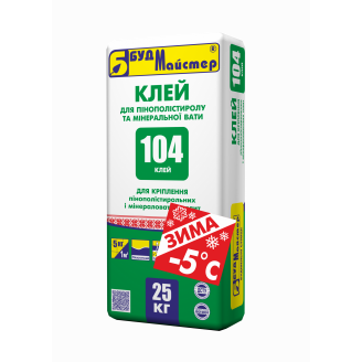 Клей-104 Будмайстер для пінопласту ЗИМА 25 кг