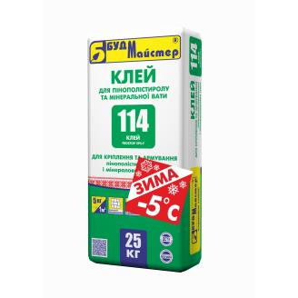 Клей-114 Будмайстер армирующий для теплоізоляції ЗИМА 25 кг
