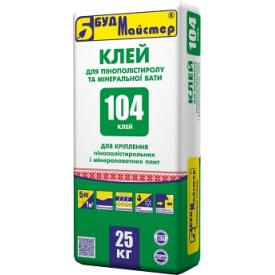 Клей 104 БудМайстер 25кг для пінопласту і мінеральної вати