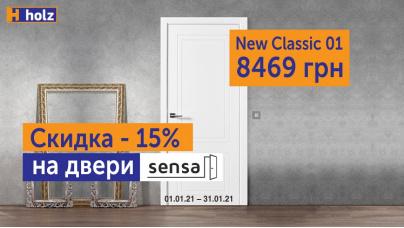 Скидка -15% на двери Sensa New Classic